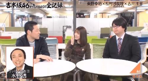 4月4日 第1回 吉本坂46が売れるまでの全記録 松村沙友理07