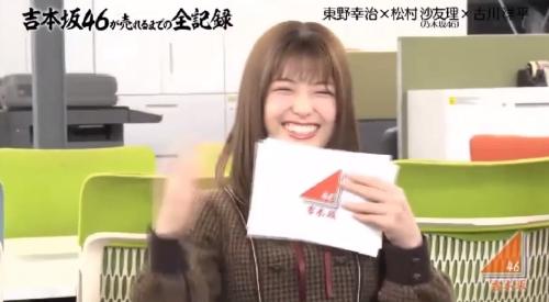 4月4日 第1回 吉本坂46が売れるまでの全記録 松村沙友理 拒否