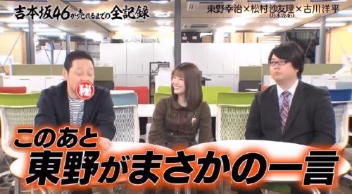 4月4日 第1回 吉本坂46が売れるまでの全記録 東野幸治02