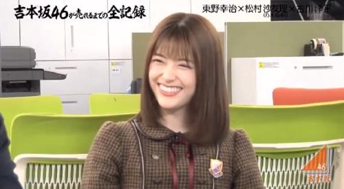 4月4日 第1回 吉本坂46が売れるまでの全記録 松村沙友理