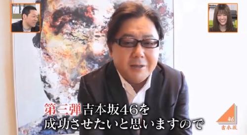 4月4日 第1回 吉本坂46が売れるまでの全記録 秋元康03