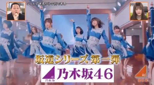4月4日 第1回 吉本坂46が売れるまでの全記録 坂道シリーズ第一弾 乃木坂46