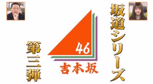 4月4日 第1回 吉本坂46が売れるまでの全記録 吉本坂46 ロゴマーク