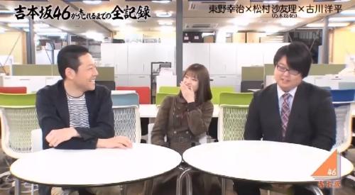 4月4日 第1回 吉本坂46が売れるまでの全記録 松村沙友理03