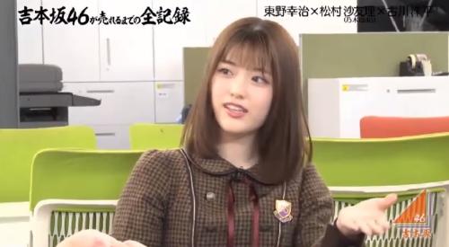 4月4日 第1回 吉本坂46が売れるまでの全記録 松村沙友理04