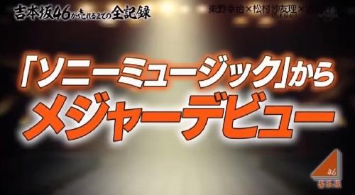 4月4日 第1回 吉本坂46が売れるまでの全記録 ソニーミュージックからメジャーデビュー