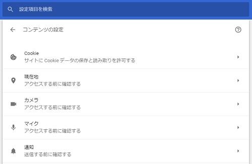 Chrome 個別にCookieを削除 コンテンツの設定 詳細