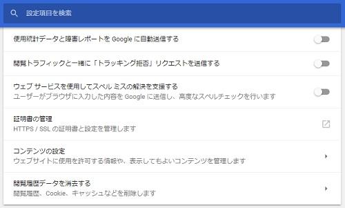Chrome 個別にCookieを削除 コンテンツの設定