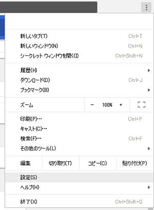 Chrome 個別にCookieを削除