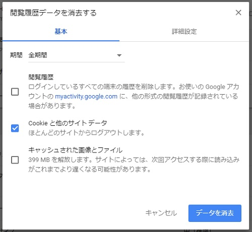 Chrome Cookieの削除