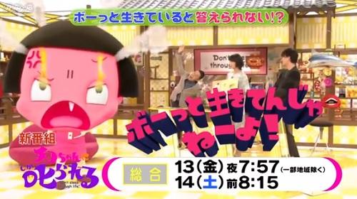 NHK 第4弾「チコちゃんに叱られる!」今回は#0?レギュラー放送決定記念の特別編