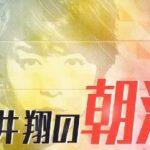 「嵐にしやがれ」 櫻井翔の新企画スタート 待望のロケ企画「櫻井翔の朝活」初回放送分まとめ