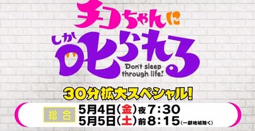 レギュラー第4回 GW拡大SP NHK「チコちゃんに叱られる!」 新コーナー、チコちゃんの部屋がスタート
