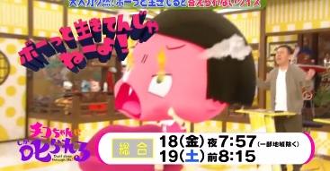 第6回 NHK「チコちゃんに叱られる!」TOKIOの曲が番組中にかかる?