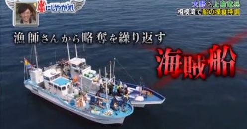 第4弾放送「嵐にしやがれ」大野智の船舶プロジェクト「進め大野丸!」まさか海賊船呼ばわりされる事態にw