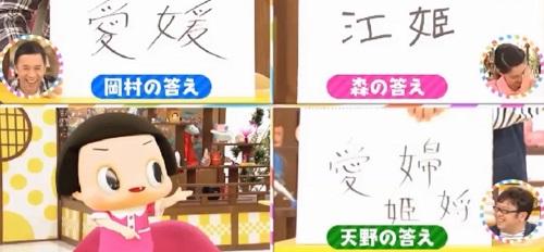第8回 NHK「チコちゃんに叱られる!」 えひめの漢字。岡村さんだけ正解