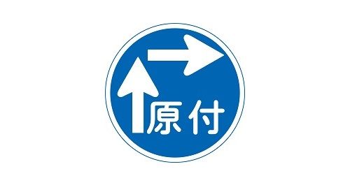 二段階右折無視直後の停車は絶対厳禁。反則金(罰金)3000円or6000円也