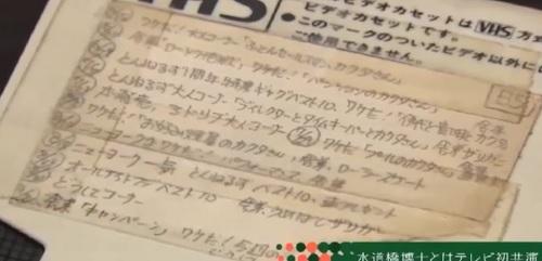第11回「石橋貴明のたいむとんねる」ゲスト:水道橋博士 VHSテープ