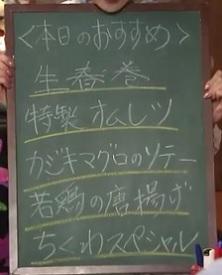 17年4月12日 第2弾「天海祐希・石田ゆり子のスナックあけぼの橋」 料理メニュー