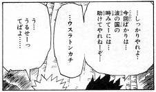 naruto うちはサスケ ウスラトンカチ 第15巻 第133話13