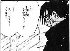 naruto うちはサスケ ウスラトンカチ 第3巻 第27話06