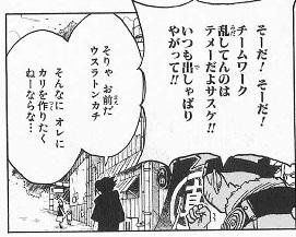 naruto うちはサスケ ウスラトンカチ 第4巻 第34話07