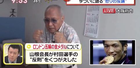 「スッキリ」に出演した日本ボクシング連盟 山根明会長。その衝撃のやり取り全文