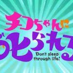 第16回 夏休み拡大SP NHK「チコちゃんに叱られる!」 チコの部屋復活に鶴見辰吾さんも登場!