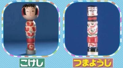 第17回 NHK「チコちゃんに叱られる!」 つまようじの溝 こけし