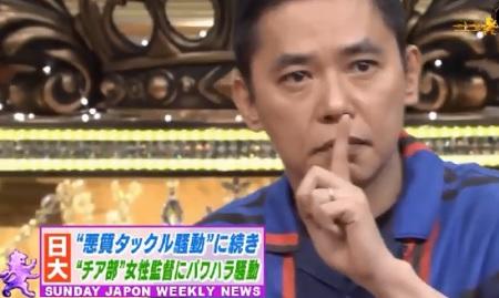 週刊新潮の裏口入学報道に爆笑問題・太田光が「サンジャポ」生放送で猛反論 その主張全文とは?