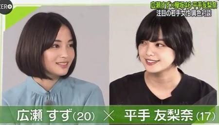 異色対談 広瀬すず × 欅坂46 平手友梨奈。「NEWS ZERO」でのそのやり取り全文について
