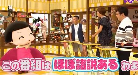 第22回 NHK「チコちゃんに叱られる!」小指がピーンとなりやすい・なりにくい人の違いとは?