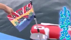 第6弾放送「嵐にしやがれ」から大野智の「日本一周プロジェクト」小野丸 大漁旗