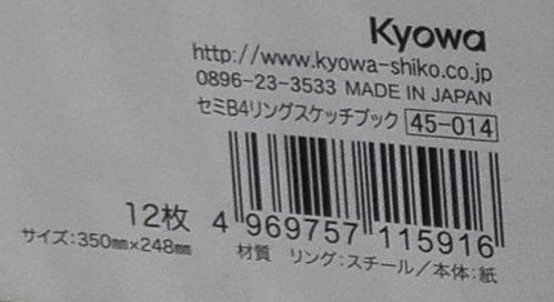 【最新版】A4より大きなサイズの100均スケッチブック特集!セリア Kyowa セミB4リングスケッチブック