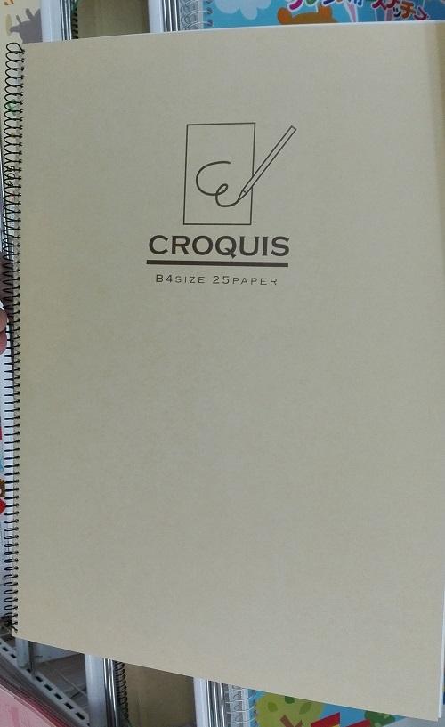 【最新版】A4より大きなサイズの100均スケッチブック特集!ダイソー croquis クロッキーブック