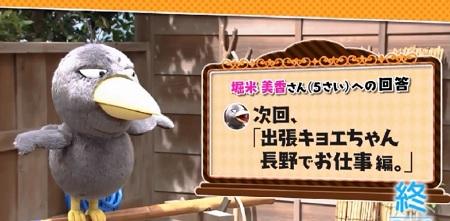 第23回 NHK「チコちゃんに叱られる!」まさか次回は出張キョエ