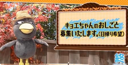 第24回 NHK「チコちゃんに叱られる!」麦わらのキョエちゃん