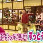 """第25回 NHK「チコちゃんに叱られる!」""""番組史上最も難解なテーマ""""の疑問で鏡の左右逆の謎に迫ります"""