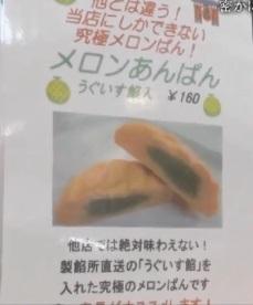 """マツコが奥浅草で出会ったお気に入りの""""メロンあんぱん""""とは?"""
