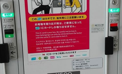 新幹線・新神戸駅の改札口最寄りコインロッカー 注意点
