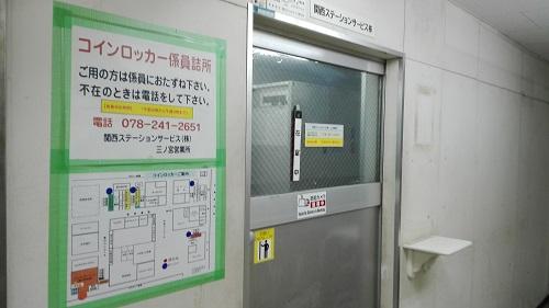 新神戸駅のコインロッカー管理はJR三ノ宮駅東口へ 関西ステーションサービスの入口