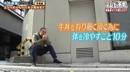 テレビ朝日 テレビ千鳥 大悟 牛丼