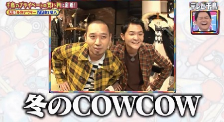 テレビ朝日 テレビ千鳥 買い物千鳥 大悟 冬のcowcow