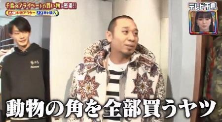 テレビ朝日 テレビ千鳥 買い物千鳥 大悟 動物の角を全部買うヤツ