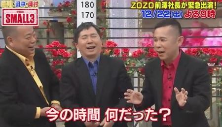 特番「出川と爆問田中と岡村のスモール3」の本放送前の直前番組。本編でカットされた内容とは?