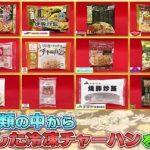 ガキの使いの名物企画「ききシリーズ」復活「きき冷凍チャーハン」のラインナップ、話題になったのは?