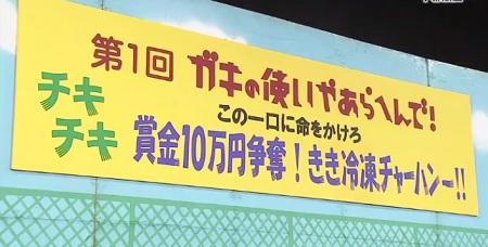 ガキの使いの名物企画「ききシリーズ」復活「きき冷凍チャーハン」のラインナップ、話題になったのは?01