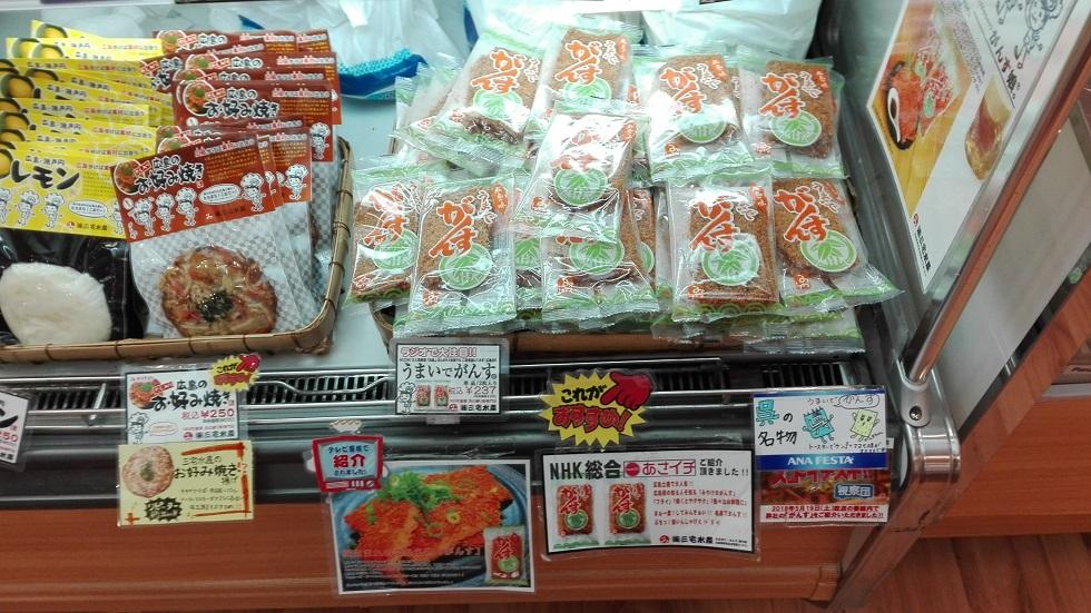 広島空港の国内線の売店「ANA FESTA」で店員さんに聞いたお土産ランキング うまいでがんす