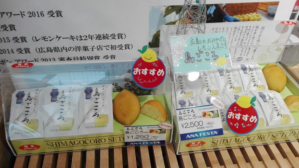 広島空港の国内線の売店「ANA FESTA」で店員さんに聞いたお土産ランキング レモン人気 島ごころ