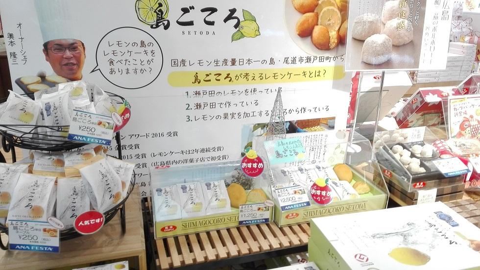 広島空港の国内線の売店「ANA FESTA」で店員さんに聞いたお土産ランキング 島ごころ